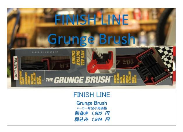 grunge-brush