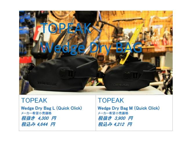 topeak-dry-bag-3