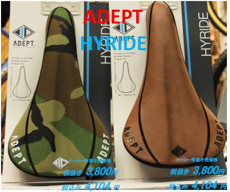 adept-hyride