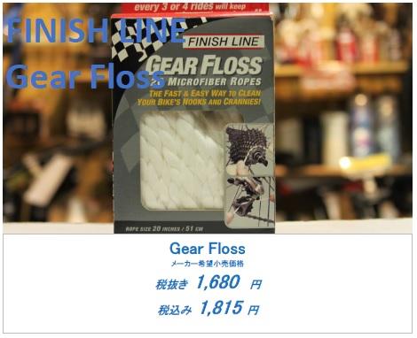 finish-line-gear-floss