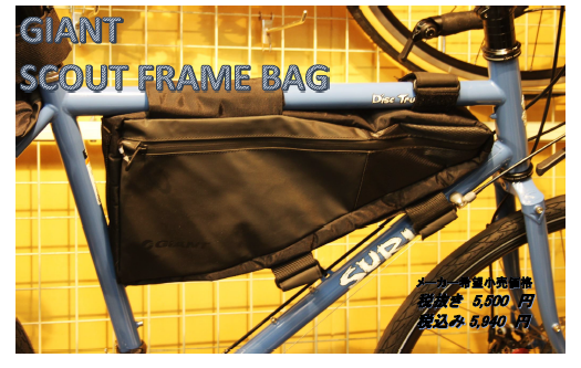 giant-framebag-m