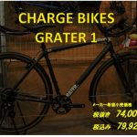 CHARGE BIKES GRATER 1