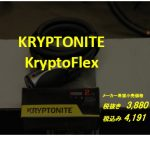 KRYPTONITE KryptoFlex