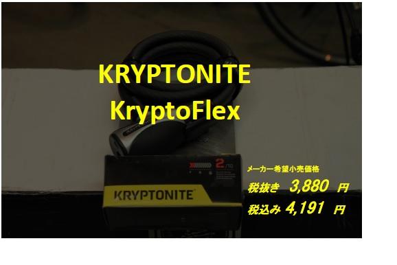 kryptonite-kryptoflex2