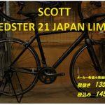 2017 SCOTT SPEEDSTER 21 JAPAN LIMITED