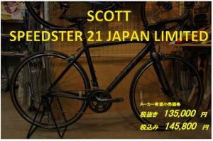 scott-speedster-21