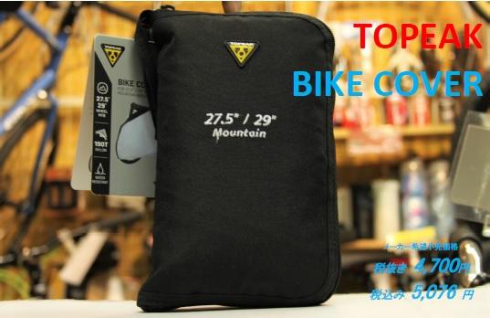 topeak-bike-cover