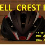 BELL CREST R