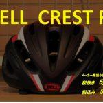BELL CREST R