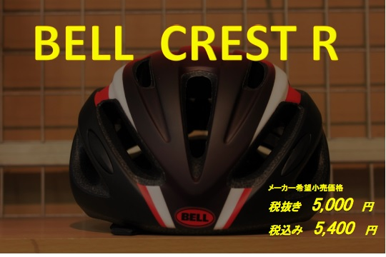 bell-crest-r