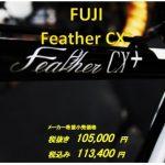 2017 FUJI FEATHER CX+ 入荷です!!