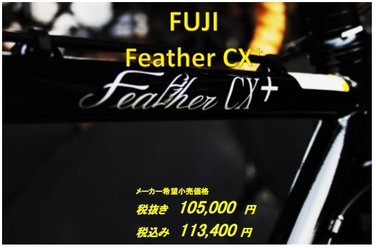 feather-cx