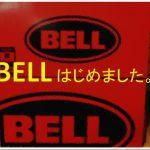BELL 取り扱いはじめました。