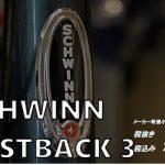 SCHWINN 2017 FASTBACK 3 入荷です。
