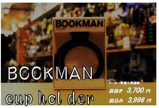 bookman-cap-hol-der