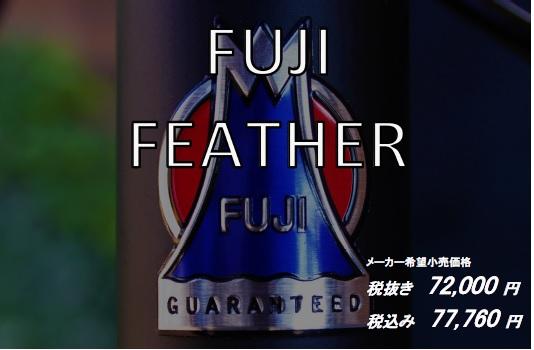 fuji-feather
