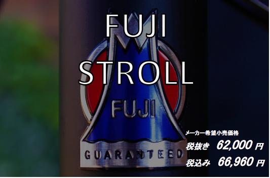 fuji-stroll