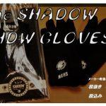 グローブはお持ちですか? THE SHADOW  SHDW GLOVES