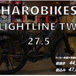 HARO BIKES FLIGTHLINE TWO 27.5 入荷です!