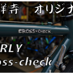 吉祥寺店のSURLY CROSS-CHECK