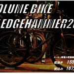 2018 Volume Bike から噂のバイクが入荷!