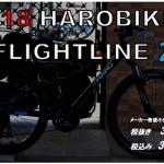 待ってました2018年モデル!HARO BIKES FLIGHTLINE 24
