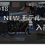2018NEWモデル当店入荷情報!