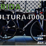 2018NEW MERIDA SCULTURA 4000